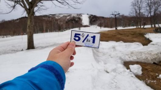 「令和」の文字が書かれた早朝営業チケット。