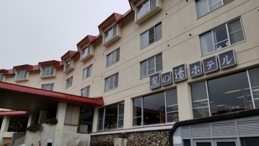 熊の湯ホテル。